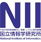 国立情報学研究所