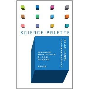 書籍_ネットワーク科学