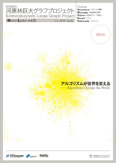 newsletter1_cover