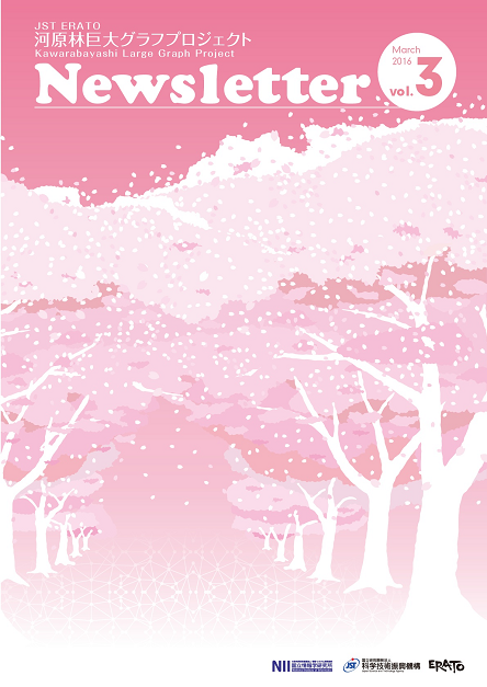 newsletter3_cover